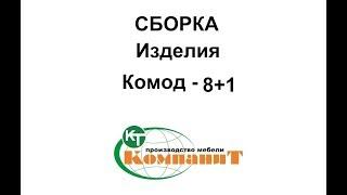 Комод 8+1 от компании Укрполюс - Мебель для Вас! - видео