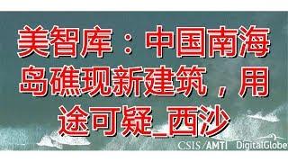 美智库:中国南海岛礁现新建筑,用途可疑_西沙