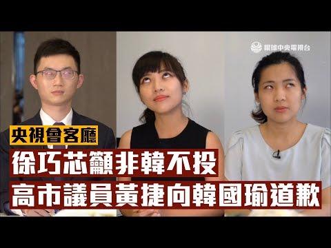 白眼議員黃捷向韓國瑜道歉 徐巧芯籲非韓不投