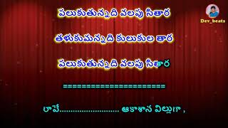 Thalukumannadi kulukula thara karaoke song with lyrics telugu