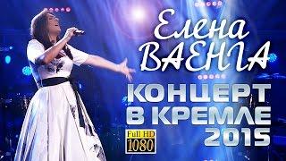 Смотреть онлайн Концерт: Елена Ваенга в Кремле