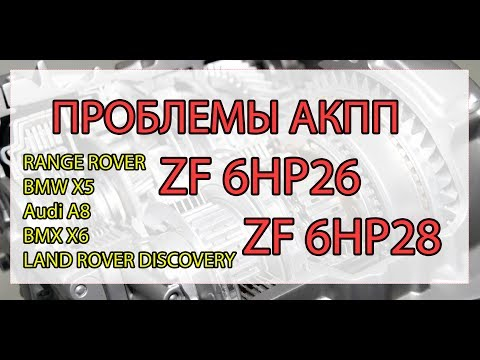 Фото к видео: Неисправности АКПП ZF 6HP26 6HP28 (Range Rover и Land Rover, Bmw X5, Audi A8, )