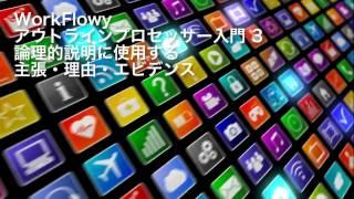 WorkFlowy 入門3|ディベートdeコミュニケーション