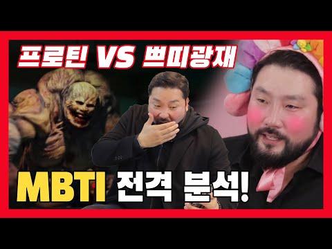 박광재 'MBTI 검사' 콘텐츠