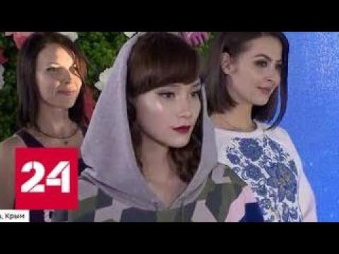 «Спортивная краса» в Ялте: необычные умения и женственность — Россия 24