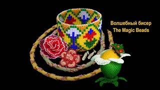 Волшебный бисер. The Magic Beads
