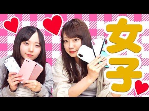 【ランキング】女子におすすめ!高性能でおしゃれなスマホケースベスト3!