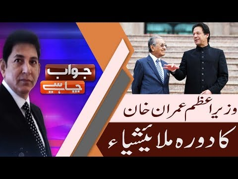 Jawab Chahye | Discussion on PM Imran Khan tours to Malaysia | 22 Nov 2018 | 92NewsHD