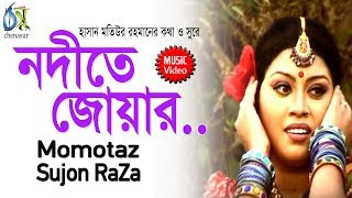 Nodite Joar [ নদীতে জোয়ার ] Momtaz | Sujon Raza । Bangla New Folk Song