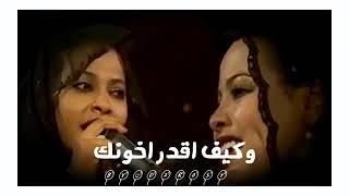 مازيكا ايمان واماني التومات البينا عامره حالات واتساب تحميل MP3