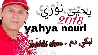 music mp3 yahya nouri
