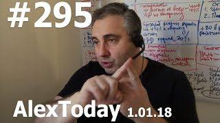 Терпение и принятие решений. Холдинг ЕКХ. Деньги - это доверие. #AlexToday 293