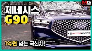 [모터그래프] 제네시스 G90 3.3T 시승기...국산차 맞아?! 1억원 넘는 한국의 플래그십 세단