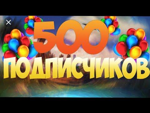 500 подписчиков!/ 500 SUBSCRIBERS!