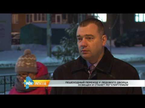 Новости Псков 15.11.2016 # Пешеходный переход у Ледового дворца