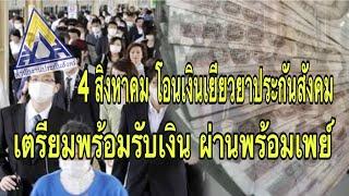 ด่วน!แจ้งแล้ว 4 สิงหาคม โอนเงินเยียวยาประกันสังคม ผ่านพร้อมเพย์ อัพเดทล่าสุด