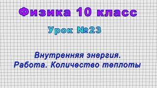 Физика 10 класс Урок 23 - Внутренняя энергия. Работа. Количество теплоты.