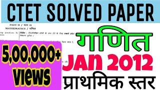 गणित सीटेट सोल्वड पेपर /  MATHS / Mathematics (Ganit) CTET JAN 2012 PREVIOUS YEAR SOLVED PAPER
