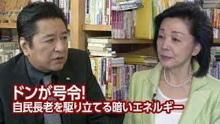 櫻LIVE第303回-石橋文登・産経新聞政治部長×櫻井よしこプレビュー版