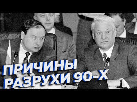 Ошибки и реформы девяностых [Другие 90-е]