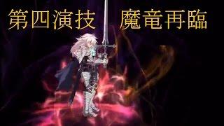 【FGO】「ネロ祭再び」#4 第四演技 魔竜再臨 アーツパ攻略 【FateGrand Order】