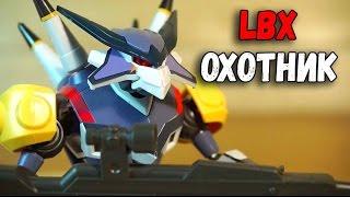LBX ОХОТНИК — Битвы маленьких гигантов - Роботы  LBX игрушки