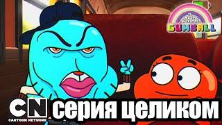 Гамбола   Ассорти + Катастрофа (серия целиком)   Cartoon Network