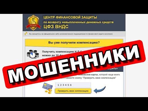 Центр Финансовой Защиты по возврату НДС - это ЛОХОТРОН!