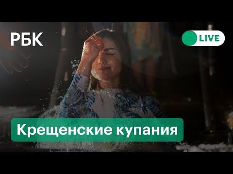 Крещенские купания в Подмосковье. Видео