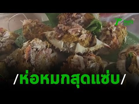 ชวนชิมห่อหมกปูม้าในกระดองปูสุดแซ่บ | 23-10-62 | ตะลอนข่าววันหยุด