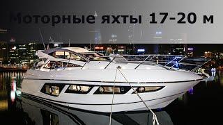 Популярные моторные яхты 17-20 метров длиной
