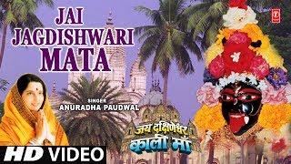 gratis download video - रविवार Special Superhit Bhajan I Jai Jagdishwari Mata ANURADHA PAUDWAL,Jai Dakshineshwar Kaali Maa