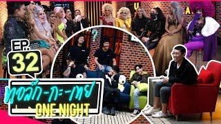 ทอล์ก-กะ-เทย ONE NIGHT | EP.32 แขกรับเชิญ 'เป๊ก, POTATO, Drag Race Thailand Season 2'