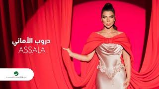 تحميل اغاني Assala ... Doroub El Amany - 2020 | أصالة ... دروب الأماني - بالكلمات MP3
