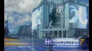 Переход вещания с РЕН-ТВ на 7 канал (20.12.2008)