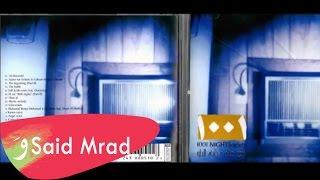 تحميل اغاني DJ Said Mrad - Shou Al MP3