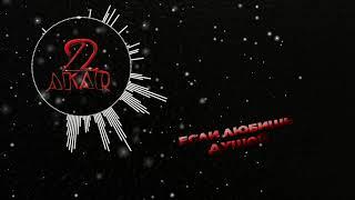 2AKAR - Если (премьера песни 2021)
