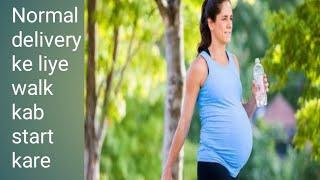 #Normal #Delivery ke liye pregnancy mein kab se walk start kare...walk karne ke benefits