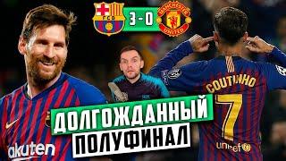 Барселона - Манчестер Юнайтед 3:0 (4:0 общ) | Гений Месси и Павшее проклятье Четвертьфинала