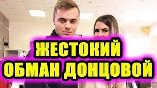 Дом 2 новости 22 марта 2018 (22.03.2018) Раньше эфира