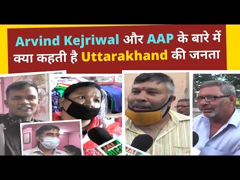 Arvind Kejriwal और AAP के बारे में क्या कहती है Uttarakhand की जनता | Ground Report