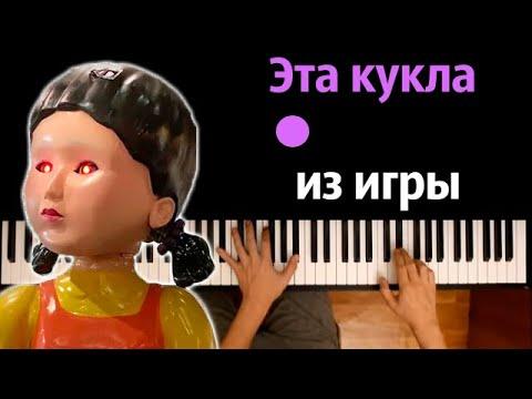 Эта кукла из игры в Кальмара (Пародия на RASA) ● караоке | PIANO_KARAOKE ● ᴴᴰ + НОТЫ & MIDI