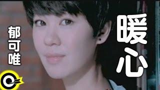 郁可唯 Yisa Yu【暖心】Official Music Video