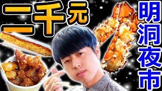 在韓國明洞夜市花光2000元前不能回台灣!一隻16000的超高級龍蝦也登場...!