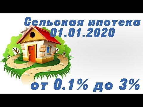 Сельская ипотека\Государственных программа\Поддержка переезда в деревню