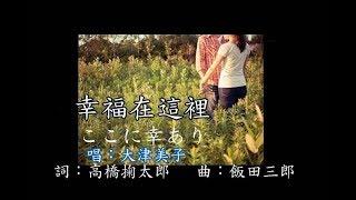 【幸福在這裡】 日語歌「ここに幸あり」改編的國語歌曲 DTM