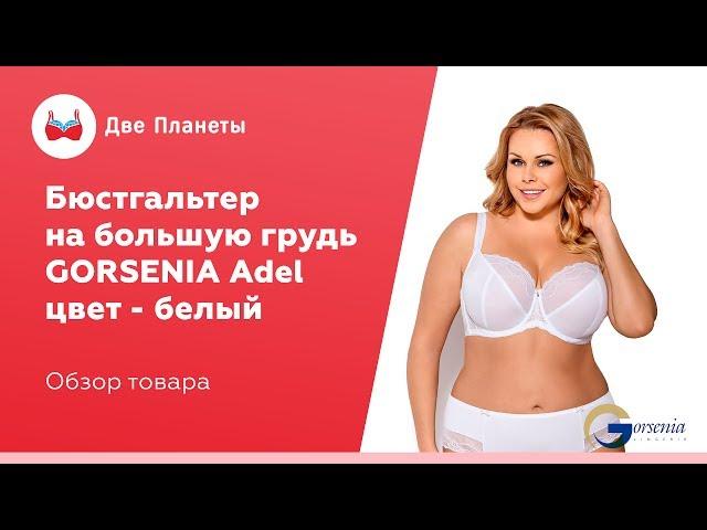 Видео Бюстгальтер GORSENIA K-324, Белый
