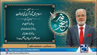 LIVE | Noor-e-Sehar With Justice (R) Nazeer Ahmad Ghazi (Eid E Qurban) | 23 July 2021 | 24 News HD