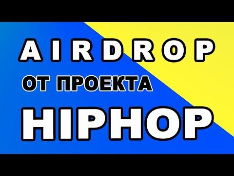 AIRDROP ОТ ПРОЕКТА HIPHOР