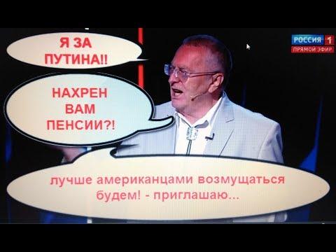 Жириновский ЗА ПУТИНА! Обращение по поводу повышения пенсионного возраста